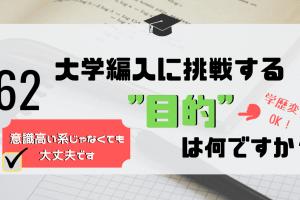 """「大学編入の""""目的""""」アイキャッチ画像"""