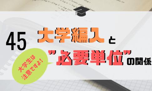 """大学編入の""""必要単位""""についてのアイキャッチ画像"""