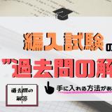 """「大学編入の""""過去問の解答""""を入手する方法」アイキャッチ画像"""