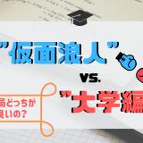 """「""""浪人""""vs.""""大学編入""""」アイキャッチ画像"""