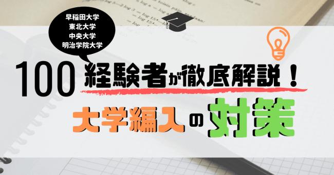 """""""大学編入の対策""""アイキャッチ画像"""