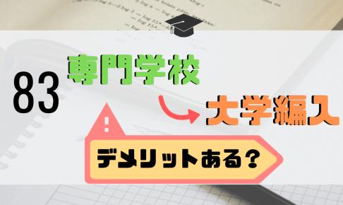 """""""専門学校から大学編入""""アイキャッチ画像"""