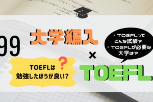 """「大学編入と""""TOEFL""""の関係性」アイキャッチ画像"""