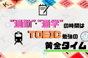 """「""""通勤""""・""""通学""""の時間はTOEIC」アイキャッチ画像"""