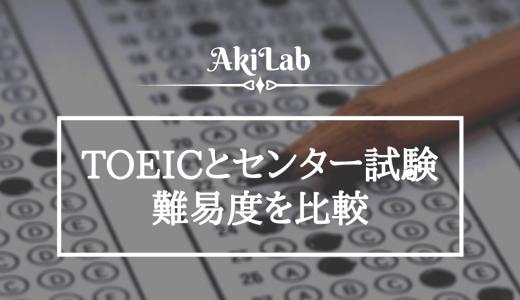 【すぐ理解】TOEICとセンター試験のスコア換算と難易度比較