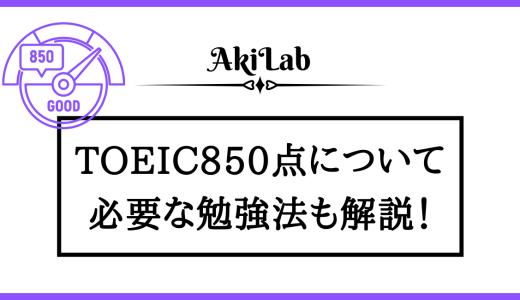「TOEIC850点」アイキャッチ画像