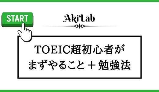 「TOEIC初心者」アイキャッチ画像