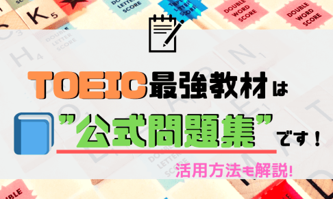 "「TOEIC勉強の最強教材は""公式問題集""」アイキャッチ画像"