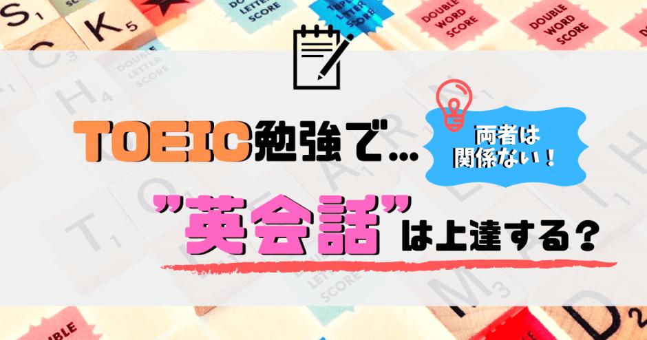 """「TOEIC勉強は""""英会話""""につながる?」アイキャッチ画像"""