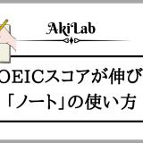 「ノートを使ったTOEIC勉強法」アイキャッチ画像