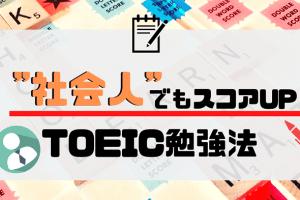 """「""""社会人""""におすすめのTOEIC勉強法」アイキャッチ画像"""