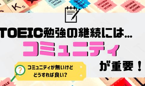 """「TOEIC勉強の""""コミュニティ""""」アイキャッチ画像"""