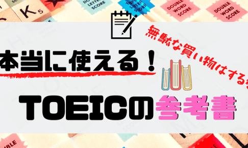 """「TOEIC勉強の""""参考書""""」アイキャッチ画像"""