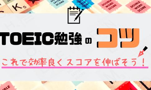 """「TOEIC勉強の""""コツ""""」アイキャッチ画像"""