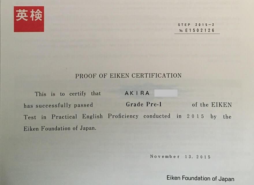 英検準一級取得証明書