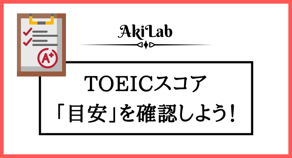 「TOEICスコアの目安」アイキャッチ画像