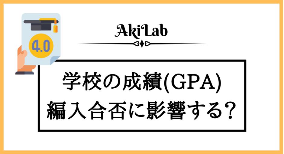 「GPAは編入合否に影響するのか?」アイキャッチ画像