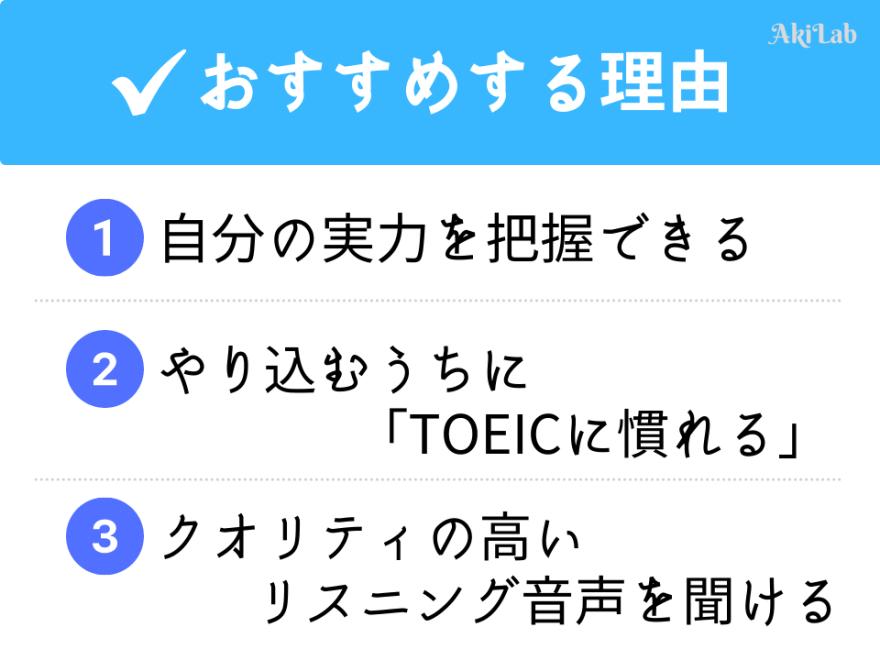 TOEIC公式問題集をおすすめする理由