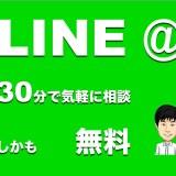 LINE@無料相談