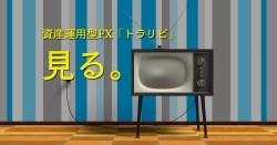 TV番組『資産形成のすゝめ』で資産運用型FX「トラリピ」が紹介されました!