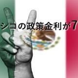 2017年7月メキシコ政策金利7%はトルコリラと同水準!今後の見通しは?