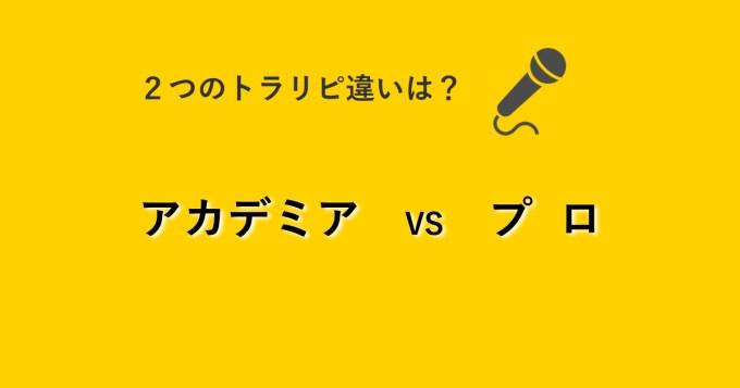 【M2J取材】トラリピアカデミアモデルとプロモデルの違いはコレ!