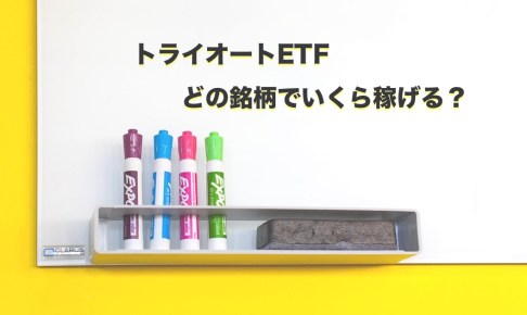 triauto-etf-brand