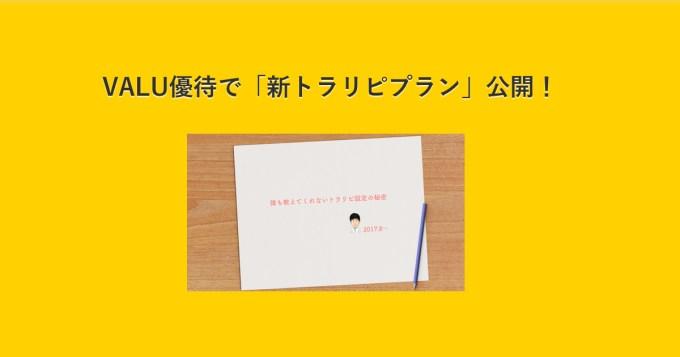 【VALU優待】新トラリピプラン(8月開始)と運用経過を公開しています!