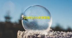【ICO投資2件目】注目のCOMSA。市場予想をもとに売買戦略を考えた。
