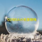 【ICO投資2件目】COMSA購入!買い方や今後の売買戦略をまとめたよ。