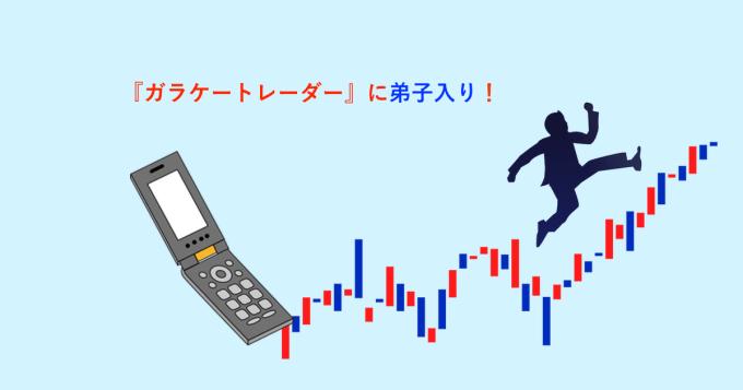 ガラケートレーダー流【5・10日(ゴトー日)】仲値トレードを実践!