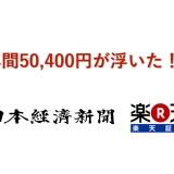 日経新聞を無料で読むには?楽天証券で年50,400円の支払いが減ったよ!