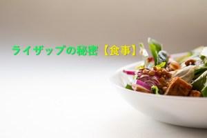 無理なく痩せるライザップの食事メニューは?レシピをブログで公開!