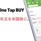 【ブログで公開】One Tap Buy(ワンタップバイ)でお年玉を米国株に!