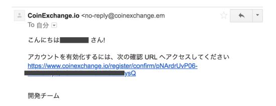 コインエクスチェンジ登録手順5