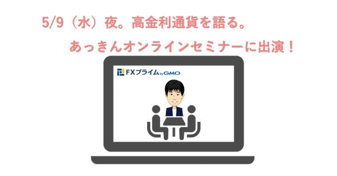 5/9オンラインセミナーに出演!FXプライムbyGMOで高金利通貨を語る!