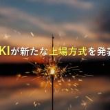 仮想通貨YUKIが新たな上場方式発表!!価格に与える影響を考えてみた。
