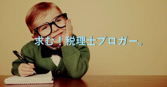 【9/21〆切】1記事3万円!求む税理士ブロガー。akilogで執筆しませんか?
