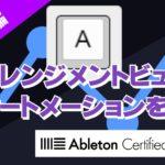 アレンジメントビューでオートメーションを描く~Ableton Live講座~入門編#15