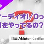 オーディオインターフェイスって?何をやってるの?~Ableton Live講座~導入編#14