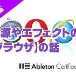 音源やエフェクトの一覧【ブラウザ】の話~Ableton Live講座~導入編#17