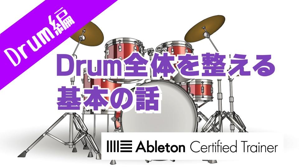 Drum全体を整える基本の話~Ableton Live講座~Drum編#11