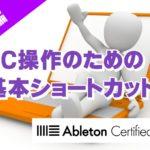 PC操作のための基本ショートカット9選~Ableton Live講座~操作編#6