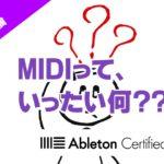 MIDIって、いったい何??~Ableton Live講座~Tips編#4