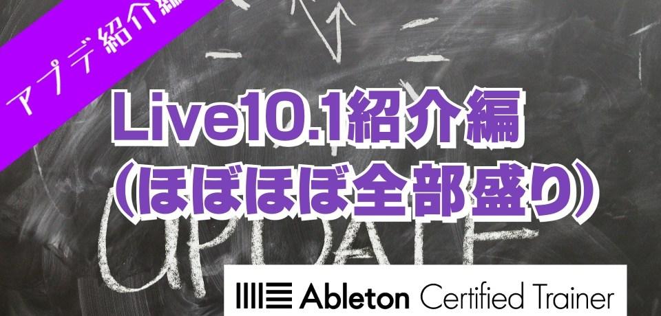 Live10.1紹介編(ほぼほぼ全部盛り)~Ableton Live講座~アプデ紹介編#1