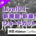 Live10.1 新機能・新操作のショートカット~Ableton Live講座~アプデ紹介編#5
