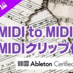 Chordで作ったコード進行をMIDIクリップにしよう~Ableton Live講座~1曲作ろう編#8
