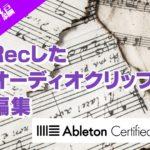 Recしたオーディオクリップを編集~Ableton Live講座~1曲作ろう編#12