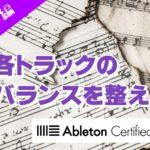 各トラックのバランスを整える~Ableton Live講座~1曲作ろう編#15