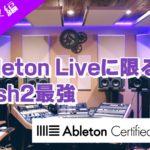 コントローラーのススメ~Ableton Live講座~DAWのススメ編#13